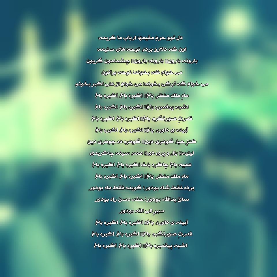 متن نوحه میخوام که ترکی بخونم ریمیکس
