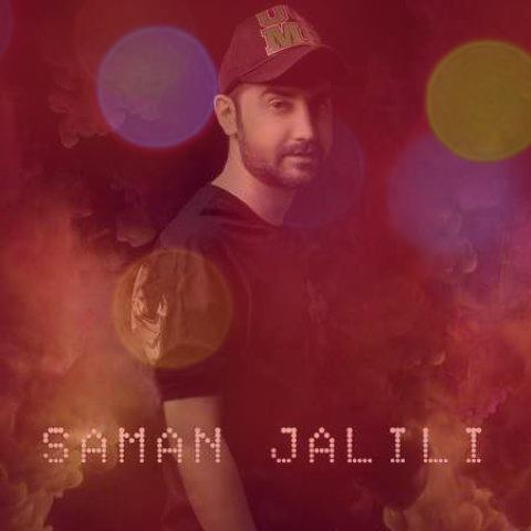 آهنگ تقاص از سامان جلیلی