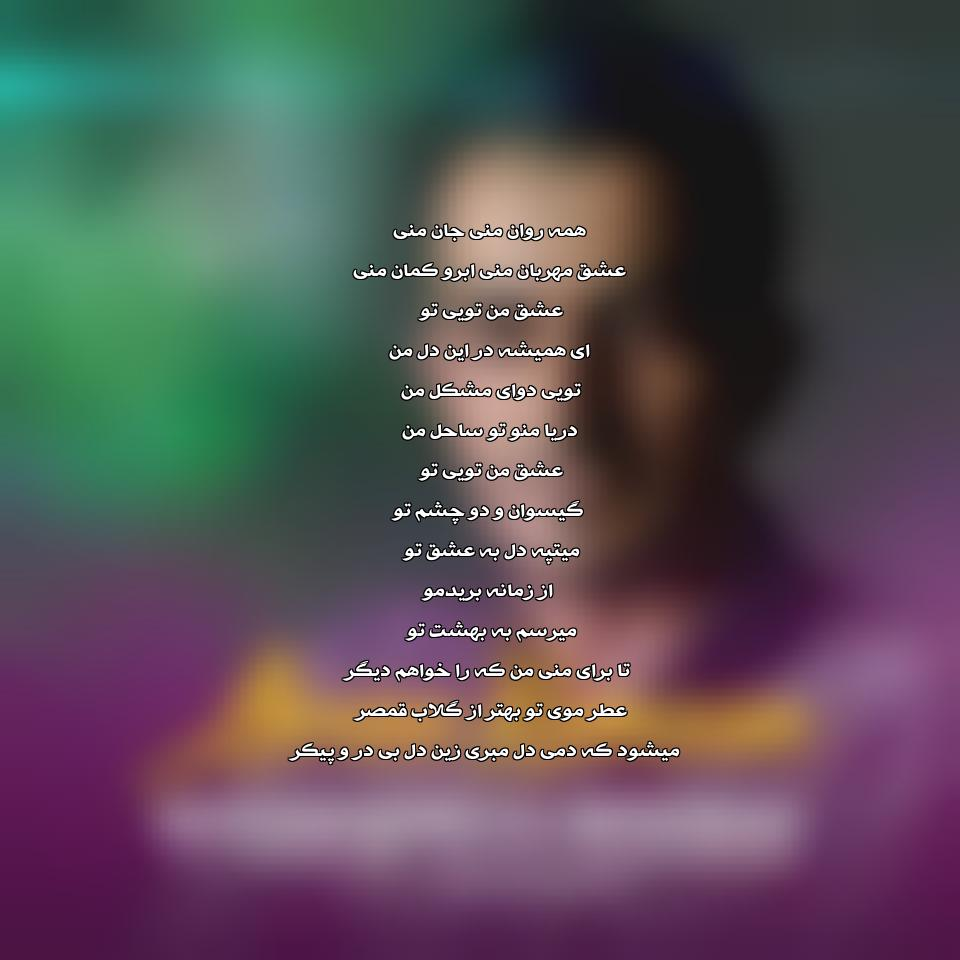دانلود آهنگ جدید محمدرضا میرعماد به نام ابرو کمان