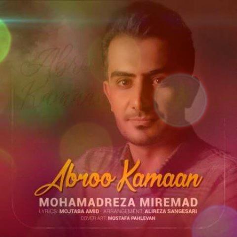 آهنگ ابرو کمان از محمدرضا میرعماد | میتپه دل به عشق تو از زمانه بریدمو