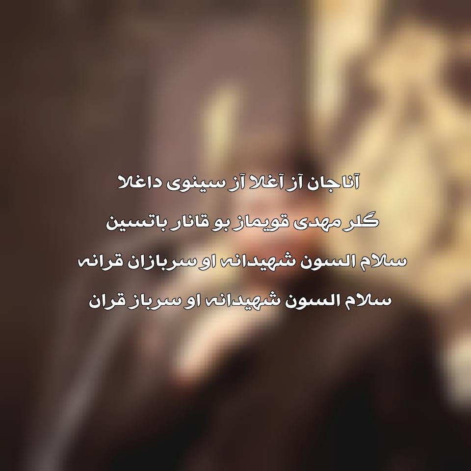 آنا جان آز آغلا از منصوری صوتی
