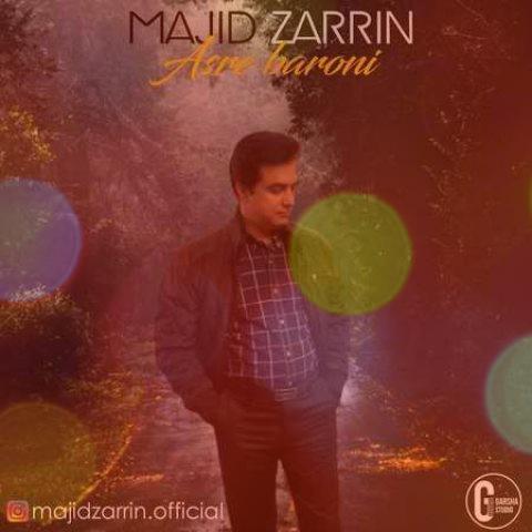 آهنگ عصر بارونی از مجید زرین | من و تو شبای پر از فکر تو