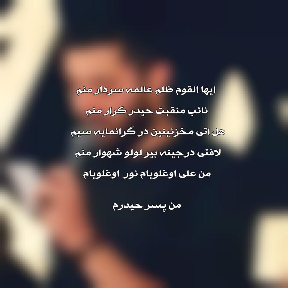 نوحه ایها قوم ظلم عالمه سردار منم صوتی