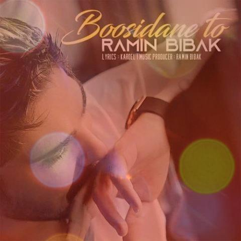 آهنگ بوسیدن تو از رامین بی باک | قبل عاشق شدم نه اینجوری