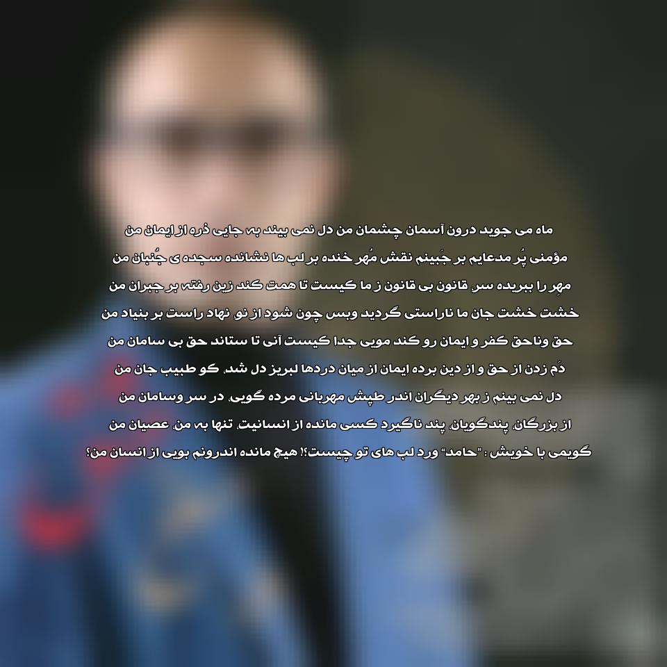 دانلود آهنگ جدید محمد سعیدی ابواسحاقی به نام در مسلخ عشق