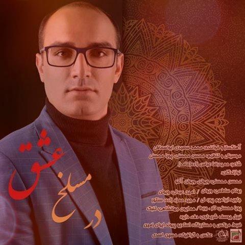 آهنگ مسلخ عشق از محمد سعیدی ابواسحاقی   ماه می جوید درون آسمان