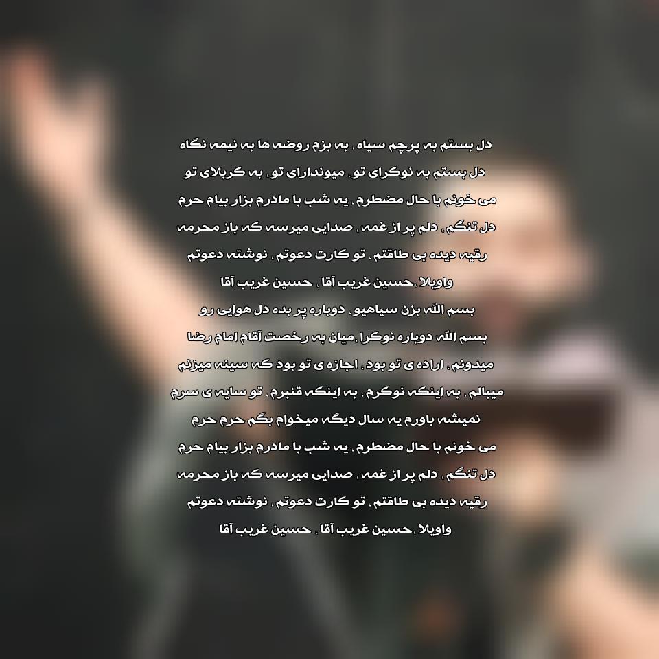 متن مداحی دل بستم به پرچم سیاه