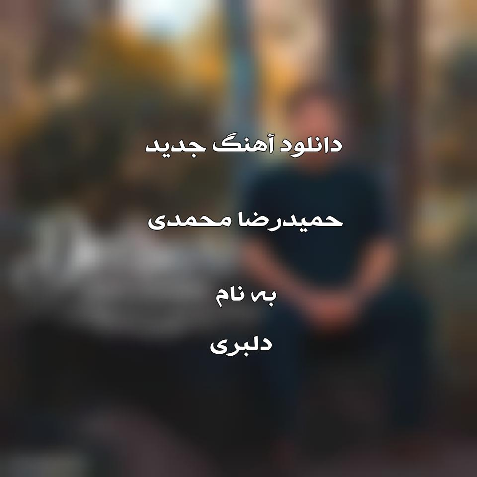 دانلود آهنگ جدید حمیدرضا محمدی به نام دلبری