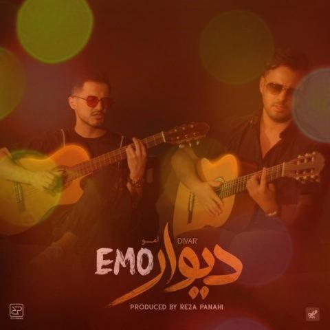 اهنگ امو بند دیوار ورژن جدید + متن کامل آهنگ