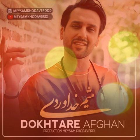 آهنگ دختر افغان از میثم خداوردی | منم هی دورش می گردم مث پروانه