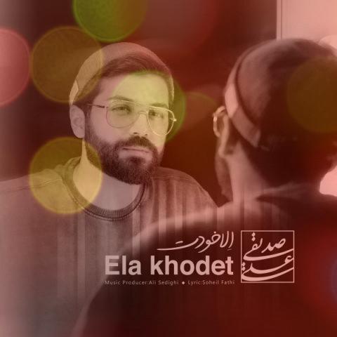 آهنگ  الا خودت از علی صدیقی | کی حال خوبمو برگردونه الا خودت