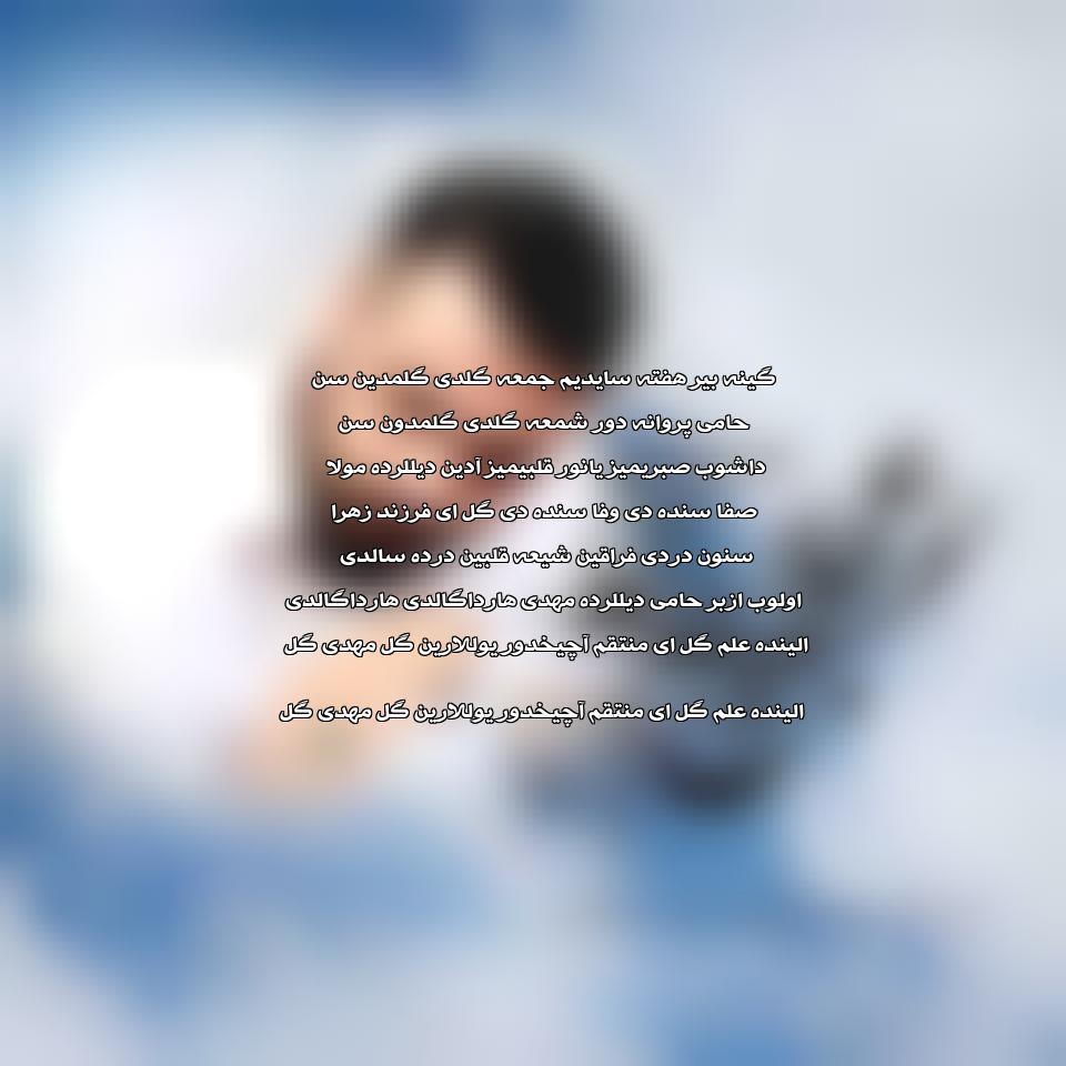 دانلود مداحی کربلایی صابر آسیابانی امام زمان (عج)