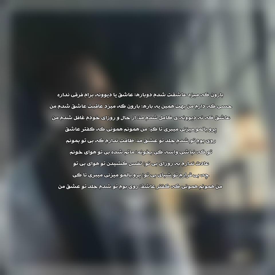 دانلود آهنگ جدید مسعود راستین به نام عشق و بارون