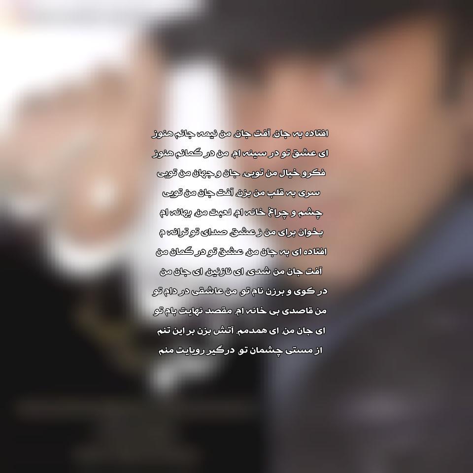 دانلود آهنگ جدید مسعود فراهانی به نام ای جان من