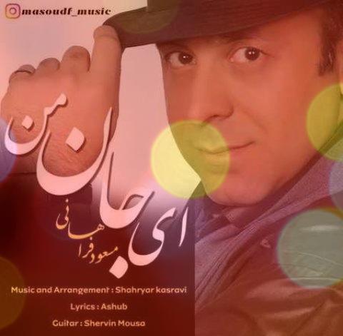 آهنگ ای جان من از مسعود فراهانی   آتش بزن بر این تنم