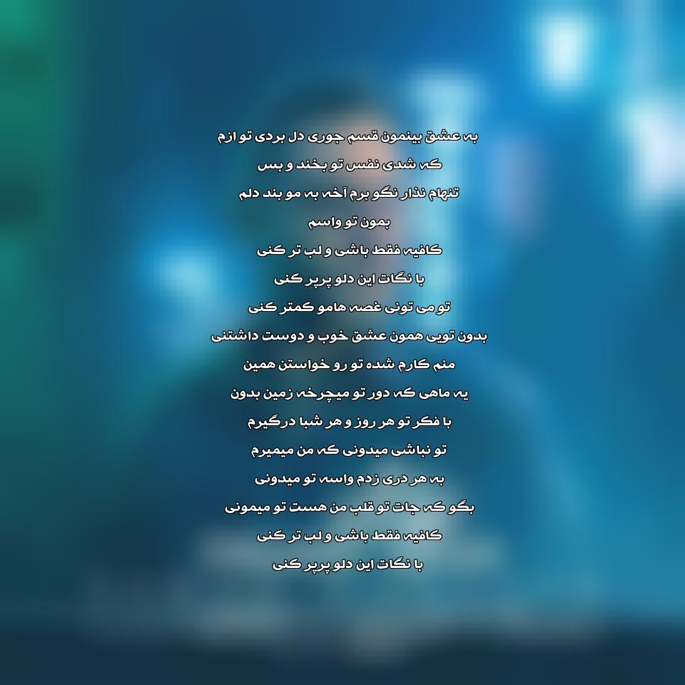 دانلود آهنگ جدید سامان منصور به نام فقط باش