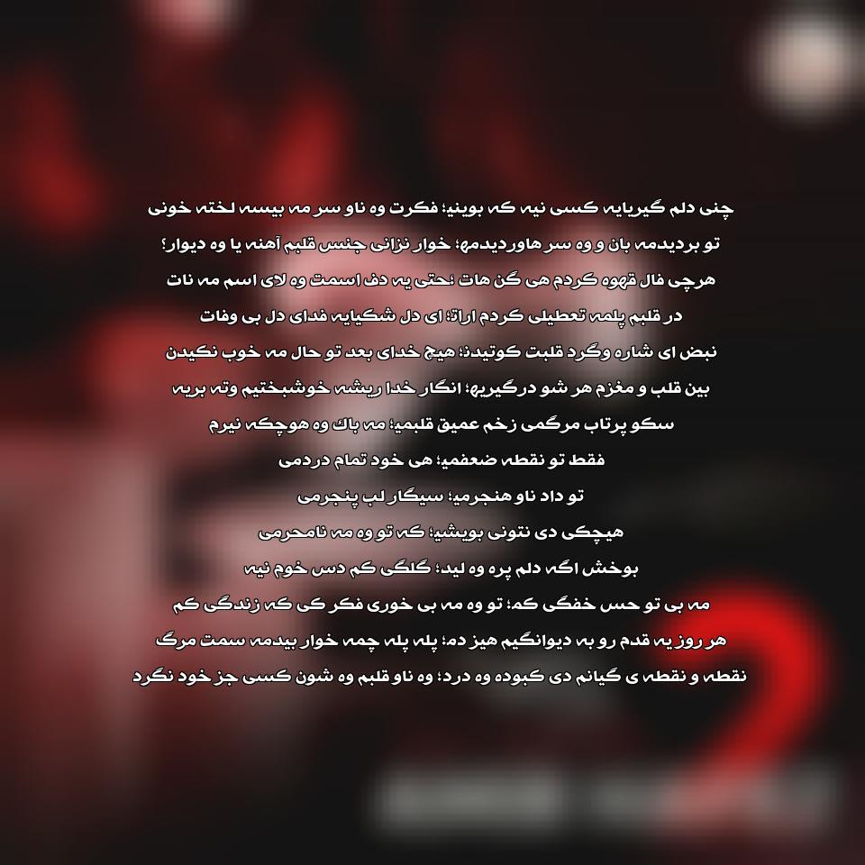 اهنگ جدید امیر حافظ فال قهوه ۲