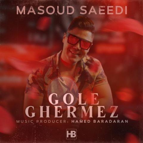 آهنگ گل قرمز از مسعود سعیدی   کی فکر میکرد خونت ماه باشه