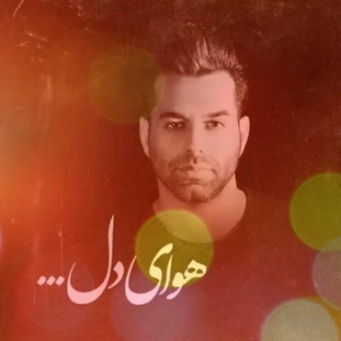 اهنگ هوای دل رضا بهرام ریمیکس | ریمیکس عاشقم گناه من چه بود