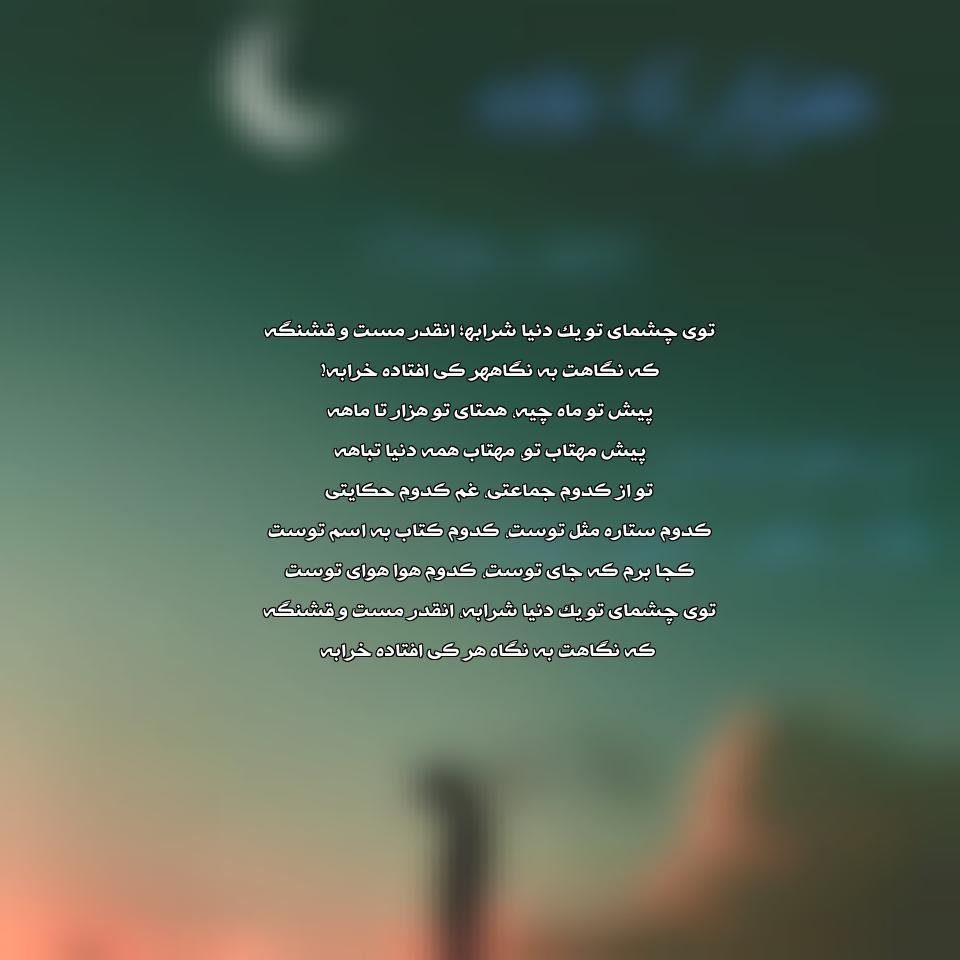 دانلود آهنگ جدید شهریار سعیدی به نام هزار تا ماه