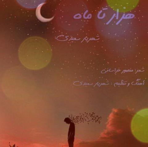 آهنگ هزار تا ماه از شهریار سعیدی   پیش مهتاب تو مهتاب همه دنیا تباهه