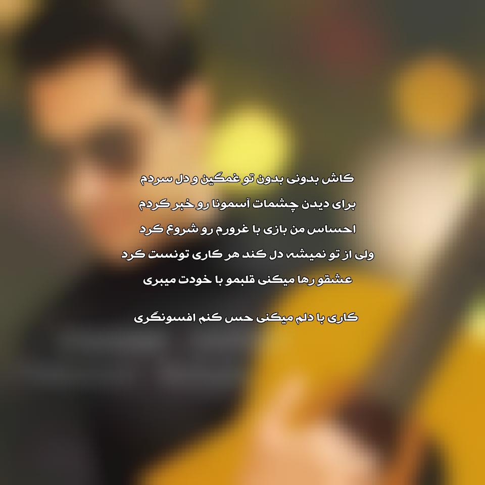 دانلود آهنگ جدید پرهام سعیدی به نام جادوی عشق