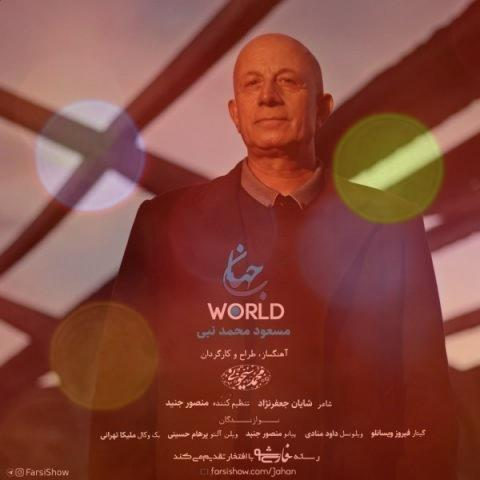 آهنگ جهان از مسعود محمد نبی   جهان داری کجا میری