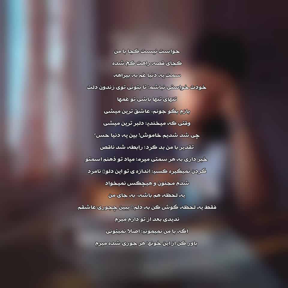 دانلود آهنگ جدید محمدرضا تازه آبادی به نام خبر داری