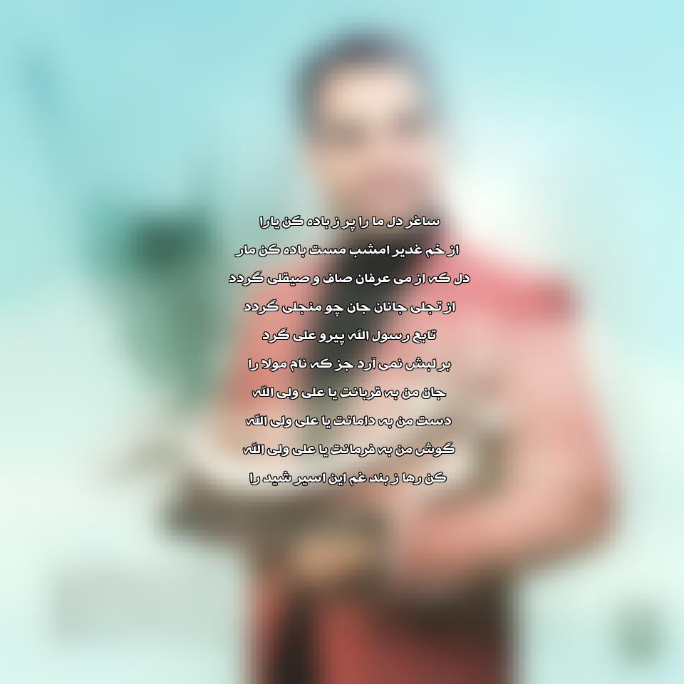 دانلود آهنگ جدید محمدرضا قربانی به نام خم غدیر
