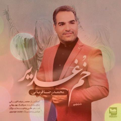 آهنگ عید غدیر شاد از محمدرضا قربانی
