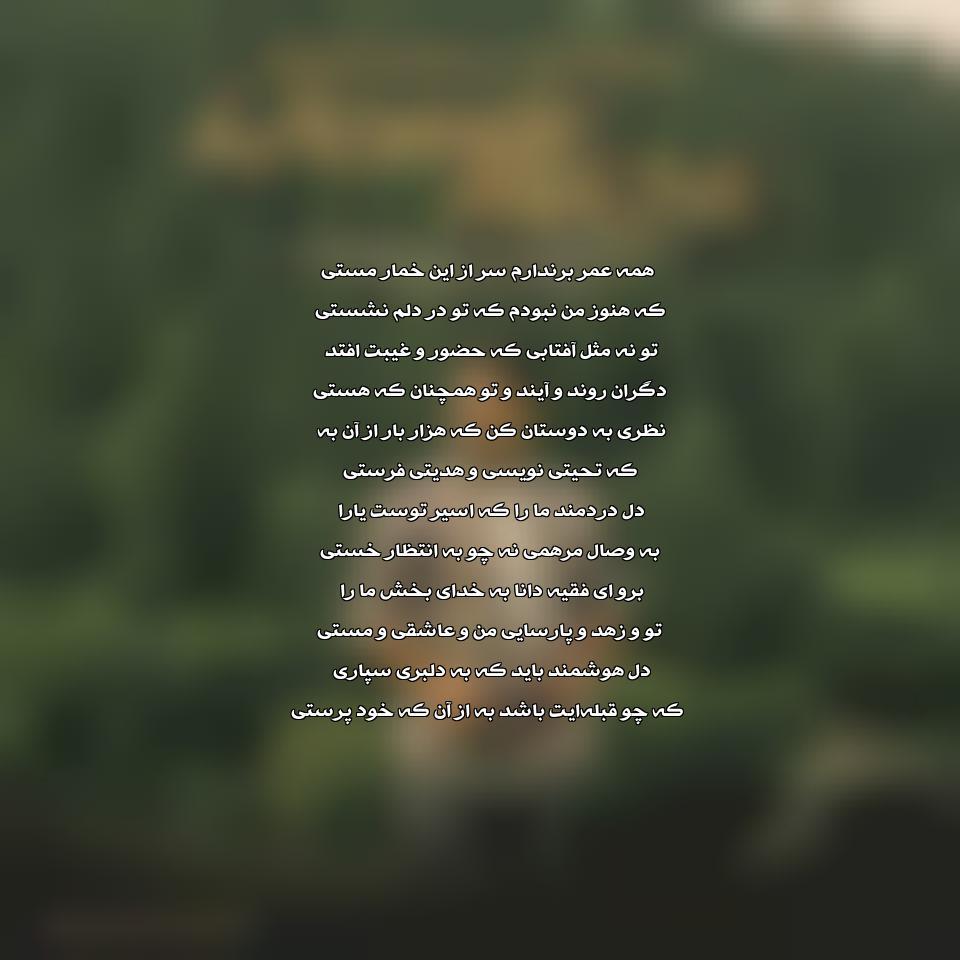 دانلود آهنگ جدید محمد رنجبر به نام خمار مستی