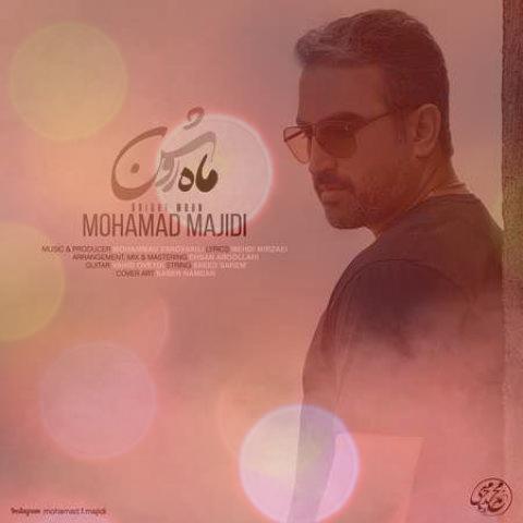 آهنگ ماه روشن از محمد مجیدی | بی تو سردم کوه دردم