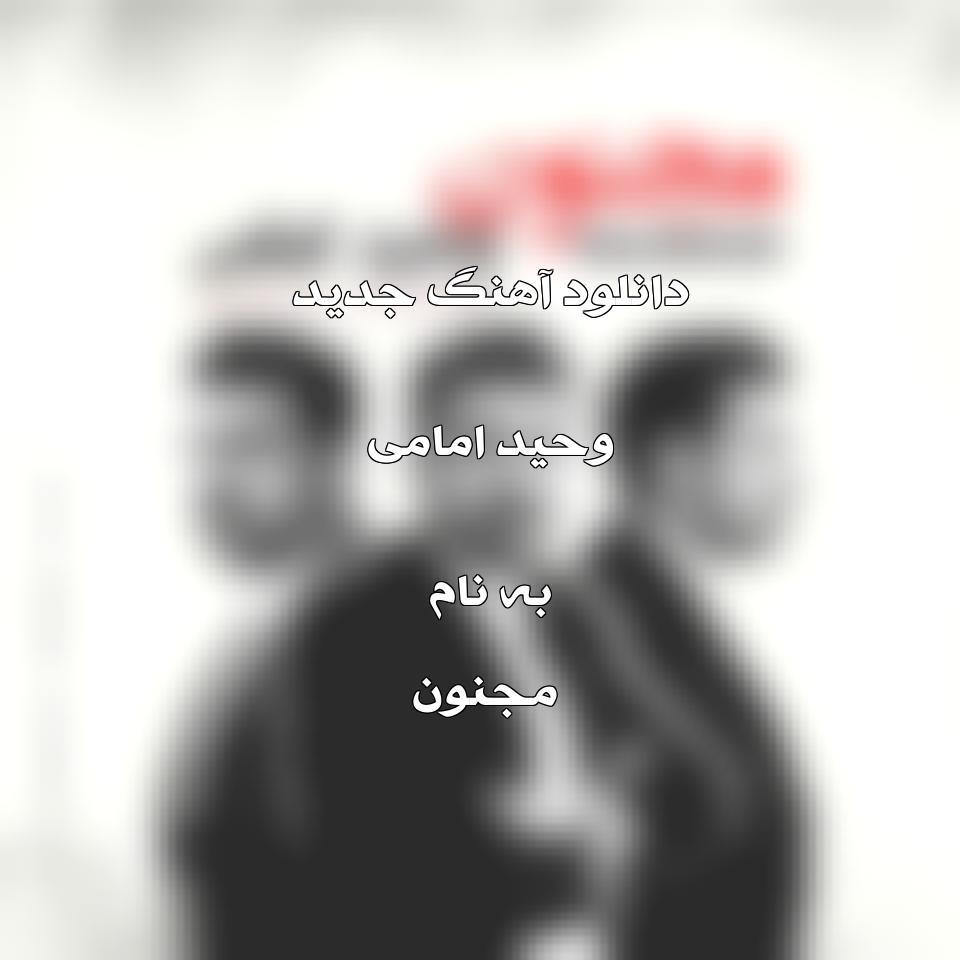 دانلود آهنگ جدید وحید امامی به نام مجنون