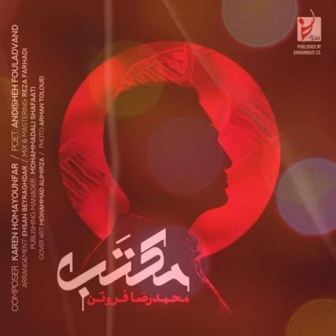 آهنگ مکتب از محمدرضا فروتن | رازیست در میانه یک راز این زمانی