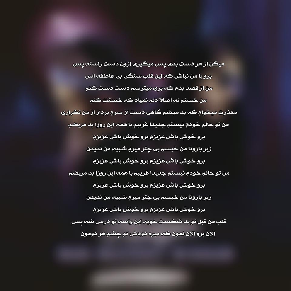 دانلود ریمیکس جدید محسن BJ به نام من معذرت میخوام