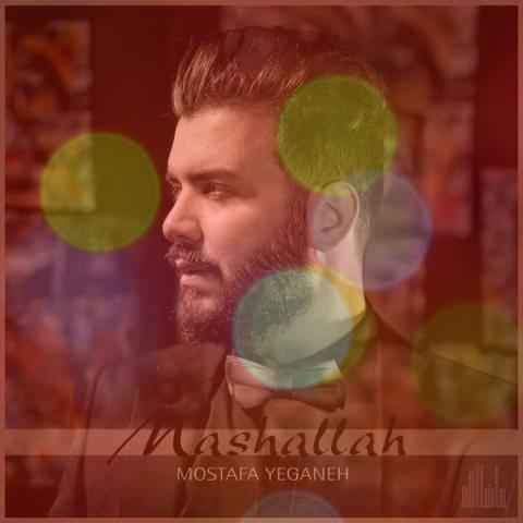 آهنگ ماشالا از مصطفی یگانه | ماشاالله به اون فرفریای گیسوت