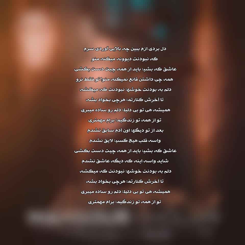 دانلود آهنگ جدید منصور غلامی به نام مهمتری
