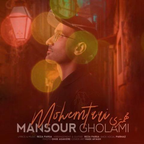 آهنگ مهمتری از منصور غلامی | دل بردی ازم ببین چه بلایی آوردی سرم