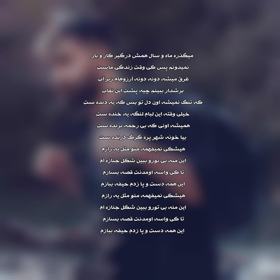 متن اهنگ نقاب علی یاسینی