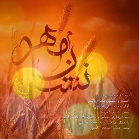 آهنگ نشان مهر از محمد علی انبیائی + متن کامل آهنگ