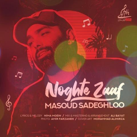 آهنگ نقطه ضعف از مسعود صادقلو | اگه عاشقت بشم بد میشه ها