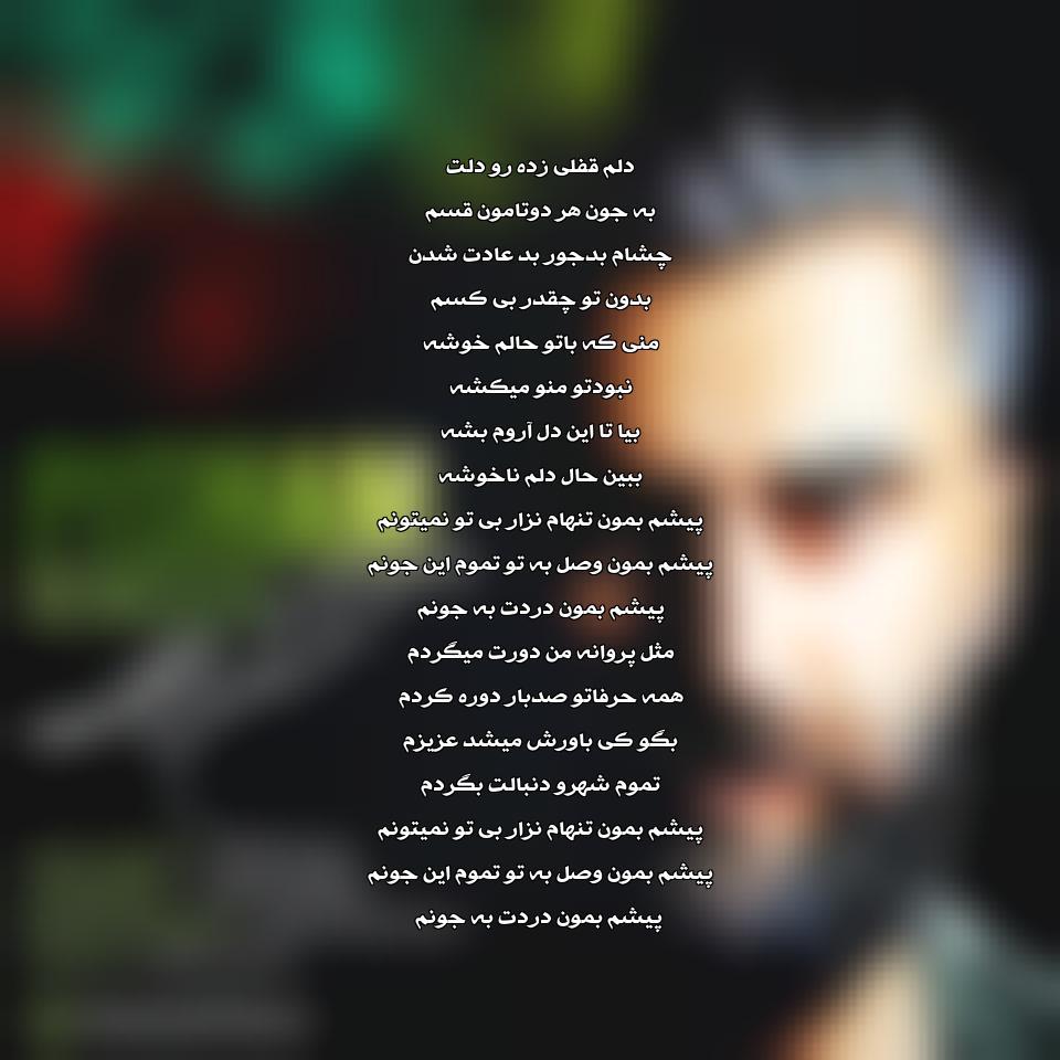 دانلود آهنگ جدید محسن امیری به نام پیشم بمون