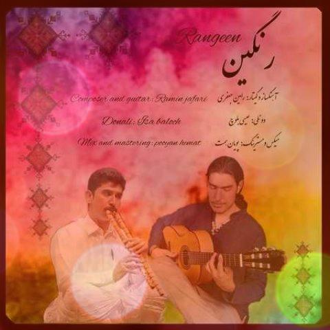 دانلود آهنگ بی کلام ایرانی شاد رنگین از رامین جعفری
