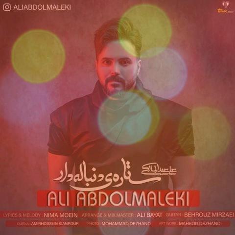 آهنگ ستاره دنباله دار از علی عبدالمالکی | ستاره ی دنباله دار شبای من