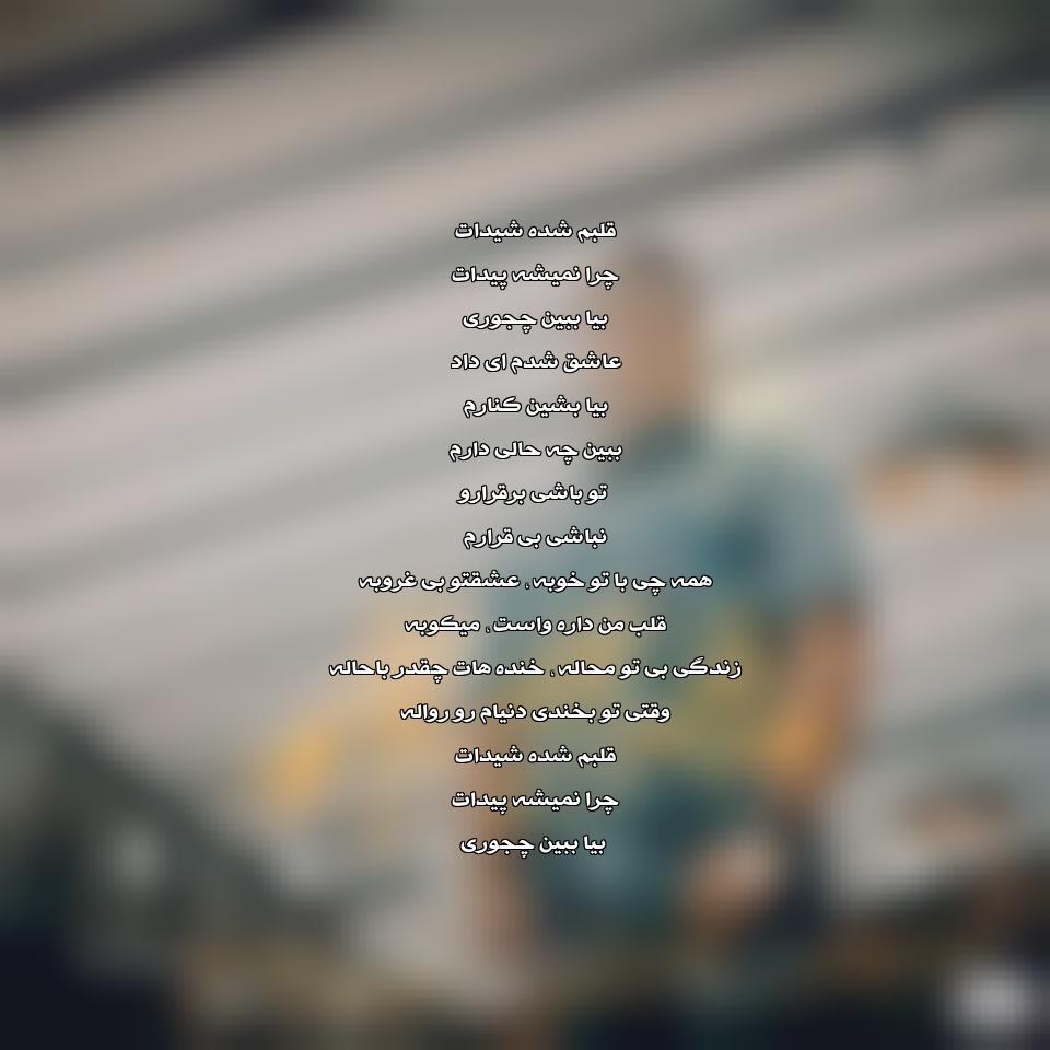 دانلود آهنگ جدید علی سلطان به نام شیدا