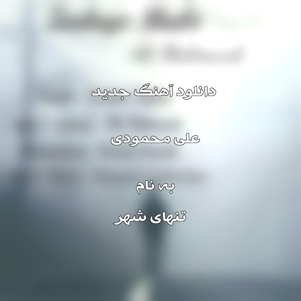 دانلود آهنگ جدید علی محمودی به نام تنهای شهر