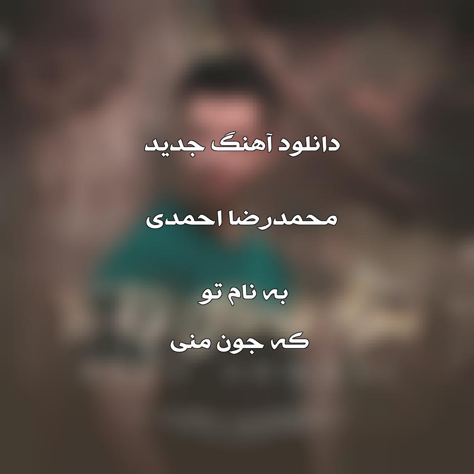 دانلود آهنگ جدید محمدرضا احمدی به نام تو که جون منی