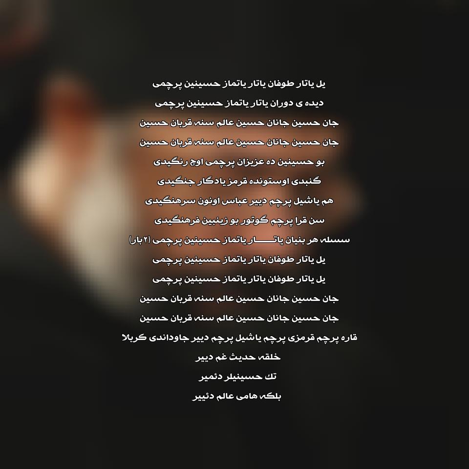 نوحه ترکی یل یاتار طوفان یاتار یاتماز حسین پرچمی
