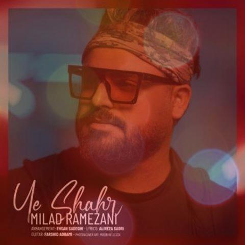 آهنگ یه شهر از میلاد رمضانی | دیوونه چشماتمو قلبم بهت آلوده است