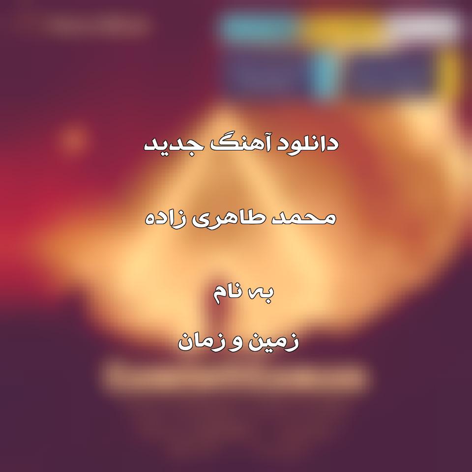 دانلود آهنگ جدید محمد طاهری زاده به نام زمین و زمان